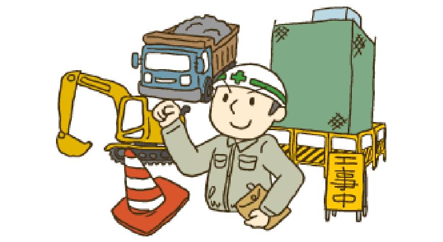 思いがけない工事の事故に伴うリスクから会社を守る
