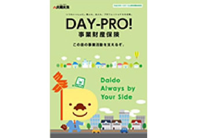 DAY-PRO!事業財産保険