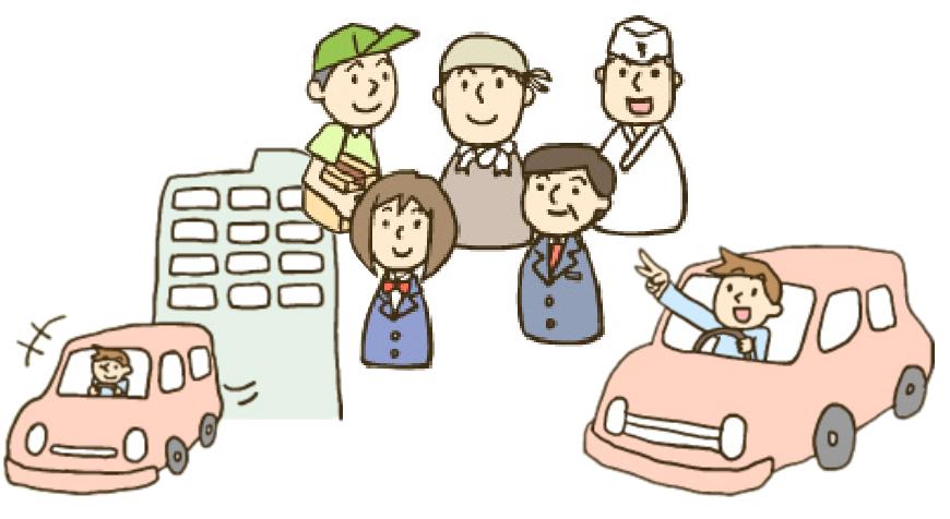 特約や保険料割引制度