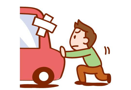 事故車を安全な場所へ