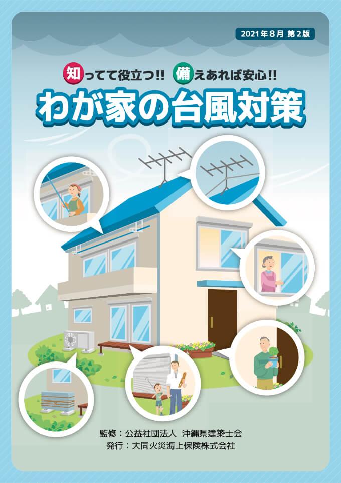 わが家の台風対策(冊子)