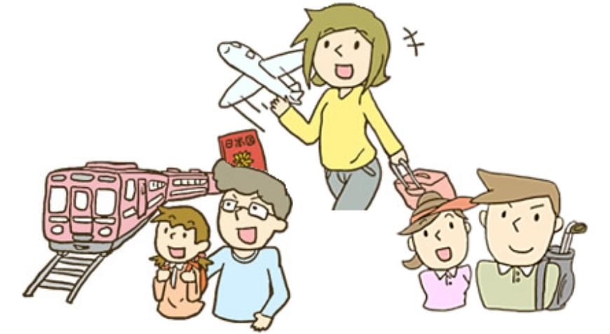 国内、海外の旅行に安心をプラス!