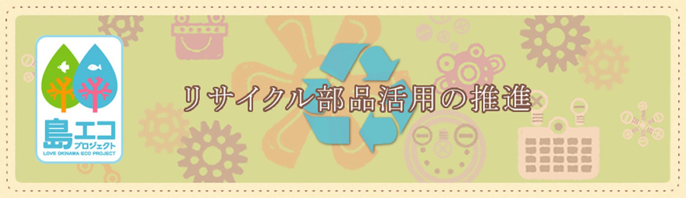 島エコプロジェクト
